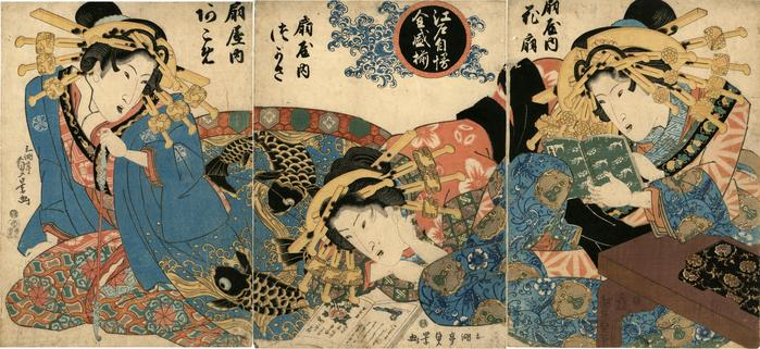 <i>The Pride of Edo Seen in a Collection of Courtesans</i> (江戸自慢全盛揃) - Hanaōgi (花扇) on the right, Tsukasa (つかさ)  in the center, Akome (あこめ) on the left - all of the Ōgi house (扇屋内)