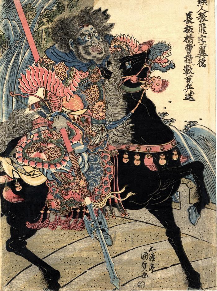 Zhang Fei (張飛 - Jp: Chōhi) thundering at Changban Bridge (長坂橋)