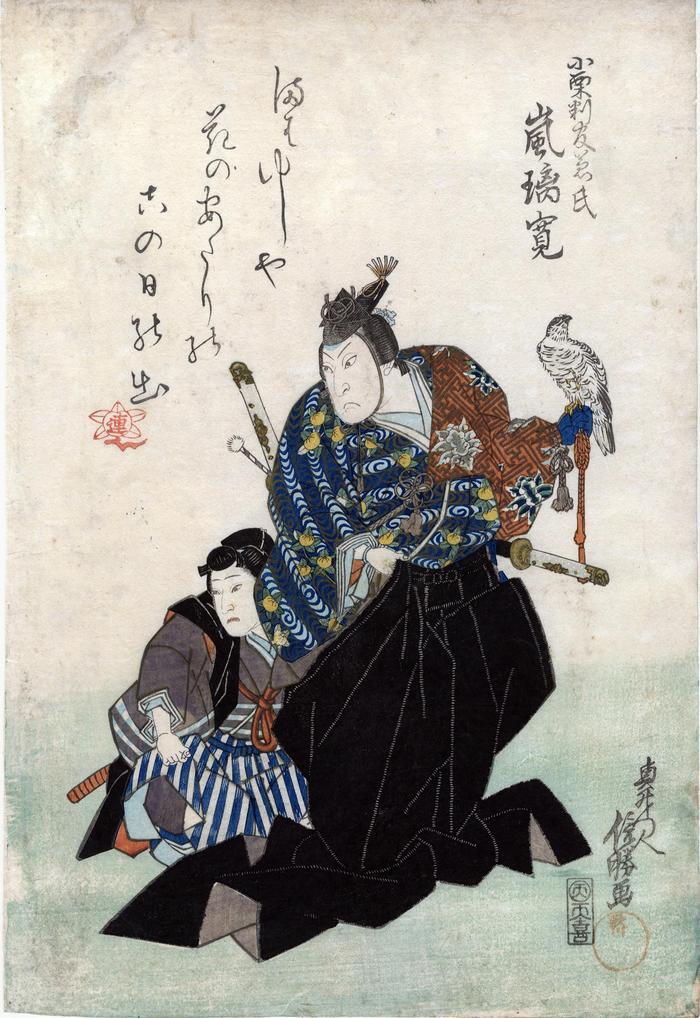 Arashi Rikan II (嵐璃寛) as Oguri Hangan Kaneuji (小栗判官兼氏) and a young unrecorded actor as his servant - from the play <i>Hime Kurabe Futaba Ezōshi</i> ['Picture-book comparison of twin blades and the princess': 姫競双葉絵草紙]