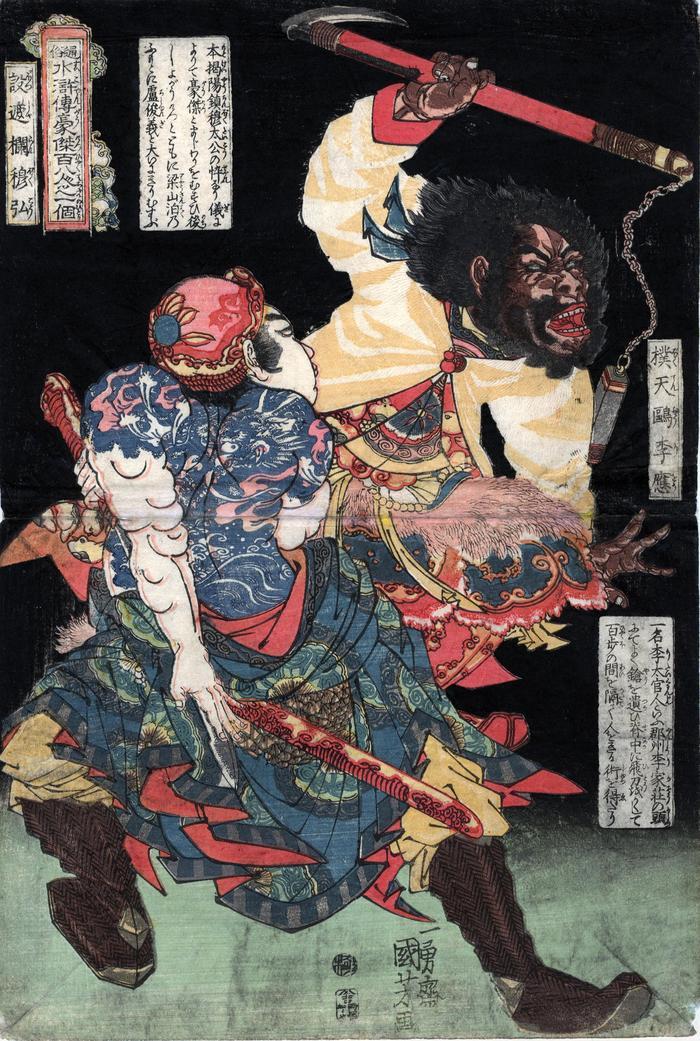 Hakutenchō Riō (樸天鷗李應 - Li Ying) and Bossharan Bokukō (撲天雕李應,設遮攔穆弘 - Mu Hong) from the series <i>One Hundred and Eight Heroes of the Popular Shuihuzhuan</i>  (<i>Tsūzoku Suikoden gōketsu hyakuhachinin no hitori</i> - 通俗水滸伝豪傑百八人之一個)