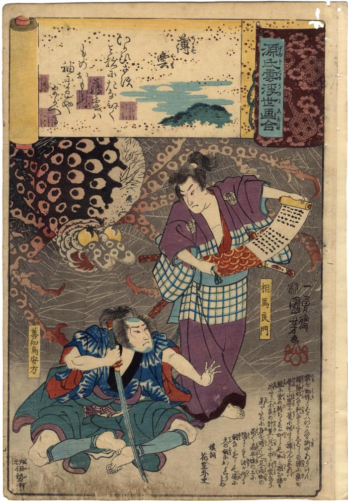 Usugumo (薄雲): No. 19, Wisps of Cloud / <i>Ukiyo-e Parallels for the Cloudy Chapters of the Tale of Genji</i> (<i>Genji kumo ukiyoe awase</i> - 源氏雲浮世絵合 )