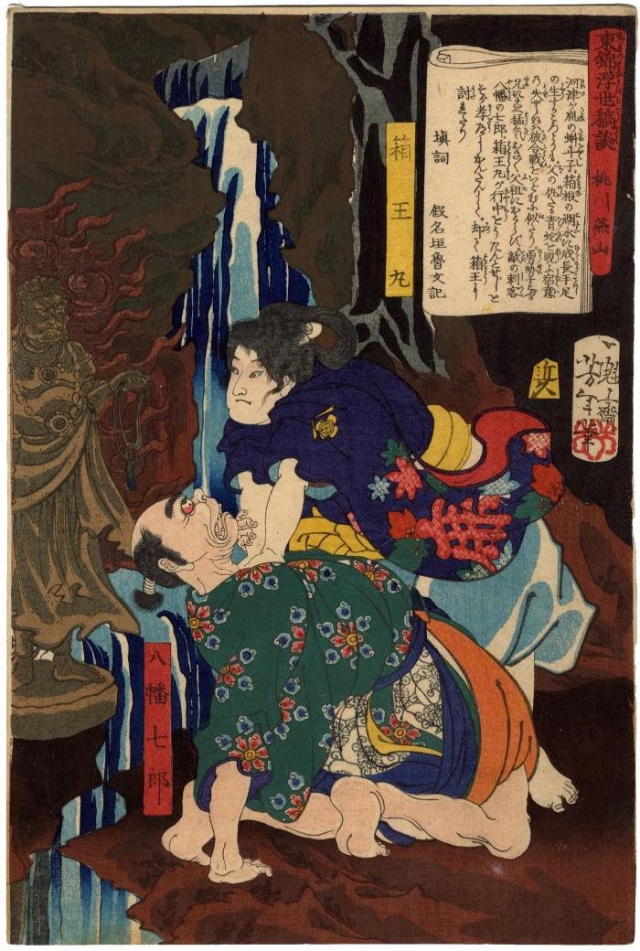 Hakoōmaru (箱王丸) and Hachiman Shichirō (八幡七郎) from the series <i>Tales of the Floating World in Eastern Brocade</i> (<i>Azuma nishiki ukiyo kōdan</i> - 東錦浮世稿談)