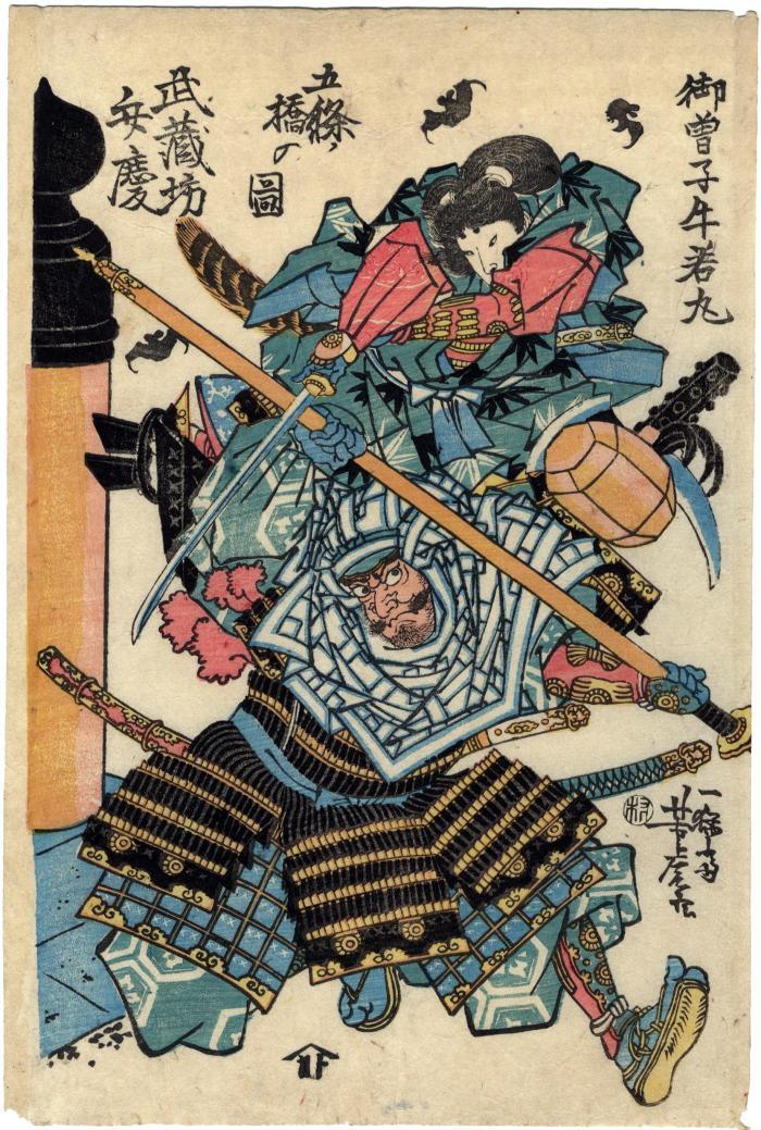 Onzōshi Ushiwakamaru (御曹子牛若丸), the young Yoshitsune, fighting with Musashibō Benkei (武蔵坊弁慶) on Gojō Bridge [五条橋]