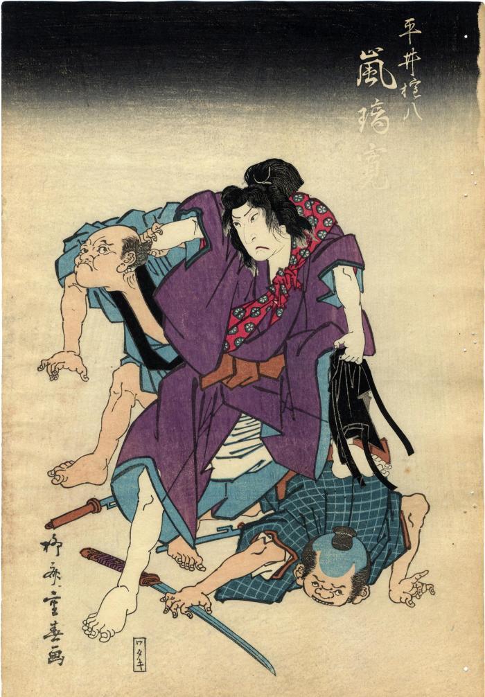 Arashi Rikan II (嵐璃寛) in the role of Hirai Gonpachi (平井権八) in the play <i>HIyokumon Sato no Nishiki-e</i> (双紋廓錦絵) or <i>A brocade picture of lovers' crests in the pleasure quarters</i>