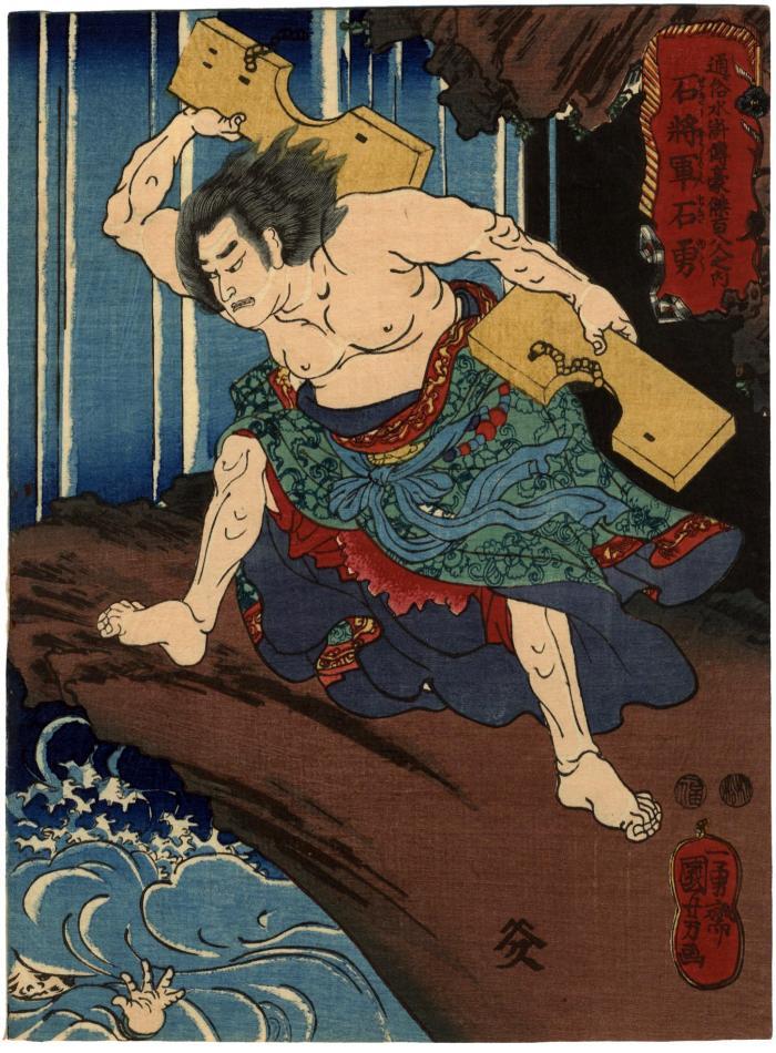 The Stone-faced General Sekishōgun Sekiyū (石將軍石勇)from the series <i>108 Heroes of the Popular Suikoden</i> (<i>Tzuzoku Suikoden goketsu hyakuhachinin no uchi</i> - 通俗水滸傳濠傑百八人之内)