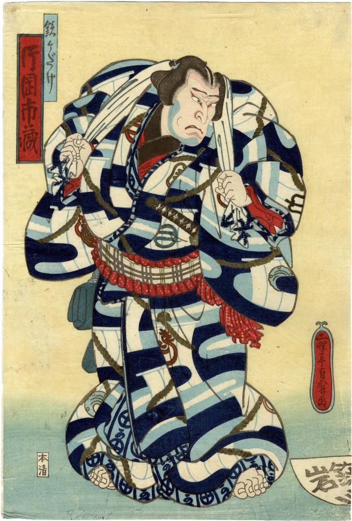 Kataoka Ichizō I (片岡市蔵) as Tetsugatake (鉄ヶだけ) in the play <i>Sekitori sen ryō nobori</i> (関取千両幟)