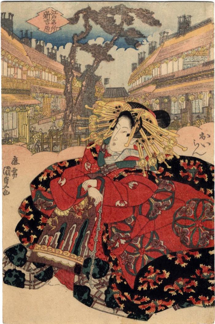 A High-Ranking Courtesan: New Yoshiwara (Shin-yoshiwara - 新吉原) from the series <i>Famous Places of Edo</i> (Edo meishō - 江戸名所)
