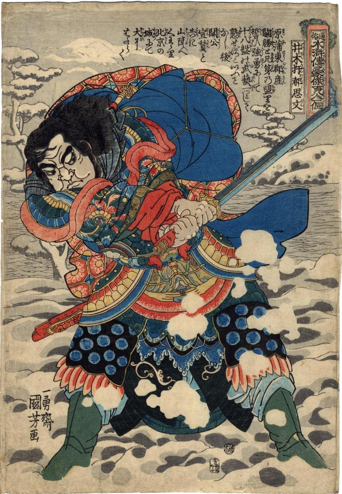 Seibokukan Kakushibun (井木案郝思文 aka Hao Siwen, Wild Dog) from the series <i>One of the 108 Heroes of the Popular Water Margin</i> (<i>Tsūzoku Suikoden gōketsu hyakuhachinin no hitori</i> - 通俗水滸傳濠傑百八人一個 )