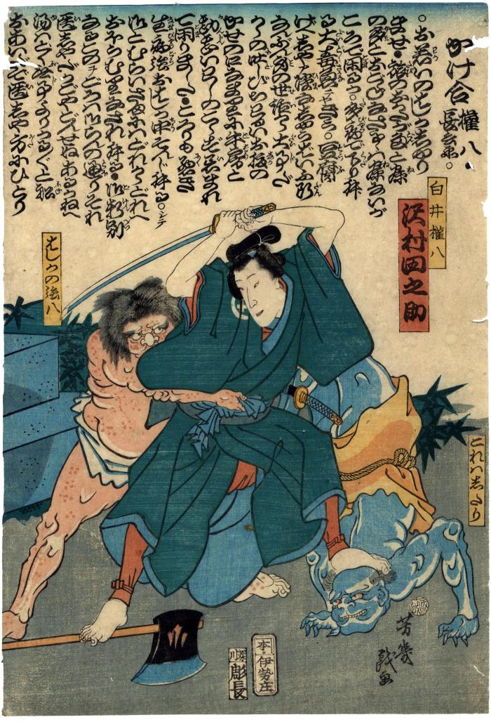 <i>'Kakeai'</i> (かけ合い): A dialogue between Sawamura Kuninosuke (沢村国之助) as Gompachi (白井権八) and Chōbei about smallpox.