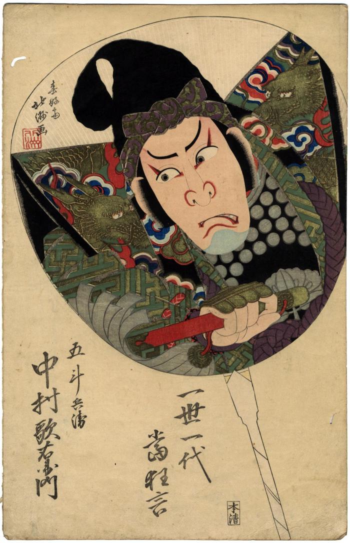 Nakamura Utaemon III (中村歌右衛門) in <i>His Last Appearance as Gotōbei</i> (五斗兵衛) from the series <i>Hits of a Lifetime of Kyōgen</i>  (<i>Issei ichidai atari kyōgen</i> - 一世一代当狂言)