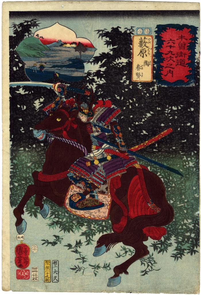 Yabuhara (薮原): #36, Sue Harukata from the series <i>Sixty-nine Stations of the Kisokaidō Road</i> (<i>Kisokaidō rokujūkyū tsugi no uchi</i> - 木曾街道六十九次之内)