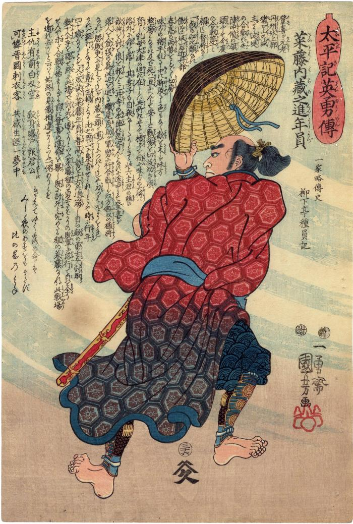 Saitō Kuranoshin Toshikazu (菜籐内藏之進年員 - actually Saitō Toshizo [斎藤利三]), #36 (三十六) from the series <i>Heroes of the Great Peace</i> (<i>Taiheiki eiyūden</i> - 太平記英勇傳)