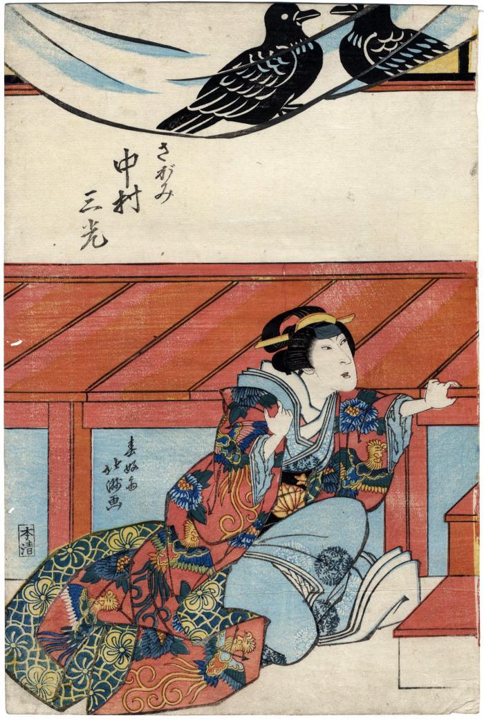 Nakamura Sankō I (中村三光) as Sagami (さがみ) - left panel of a diptych