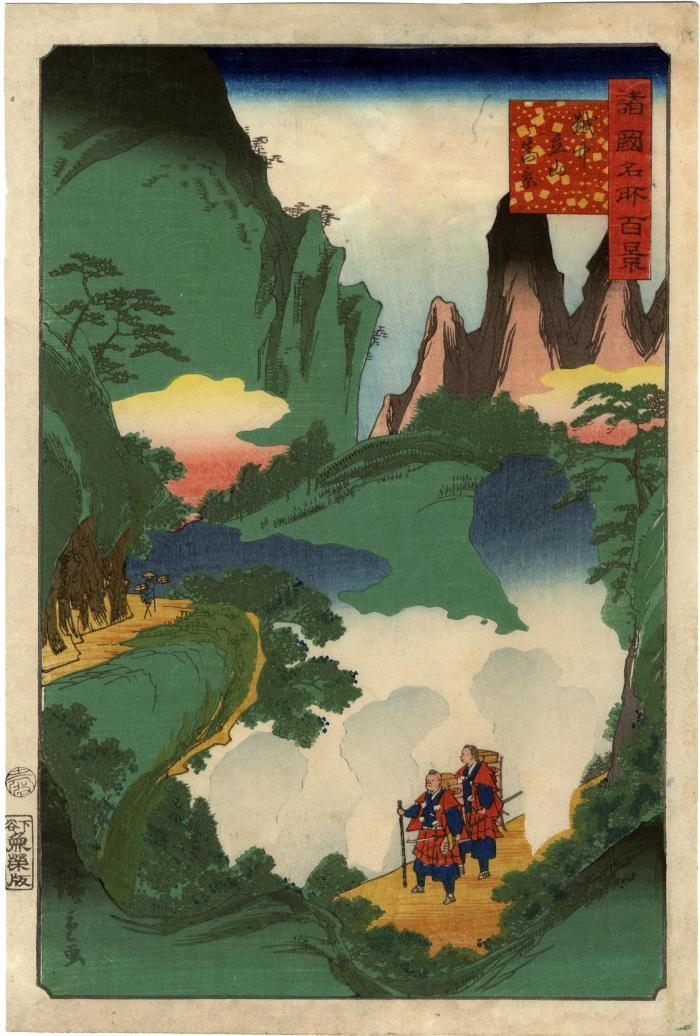 True View of Tateyama in Etchū (Etchū Tateyama shinkei - 越中立山真景) from the series <i>One Hundred Views of Famous Places in the Provinces</i> (<i>Shokoku meisho hyakkei</i> - 諸国名所百景)