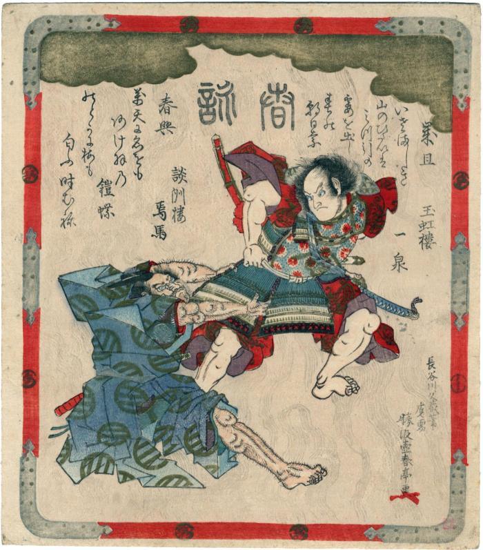 Surimono of votive painting of Asahina pulling the armor of Soga no Gorō