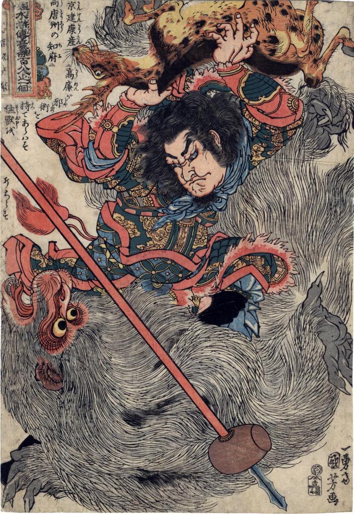 Ma Lin (Tettekisen Barin - 鉄笛仙馬麟) from the series <i>One of the 108 Heroes of the Popular Water Margin </i> (<i>Tsūzoku Suikoden gōketsu hyakuhachinin no hitori</i> - 通俗水滸傳濠傑百八人一個)
