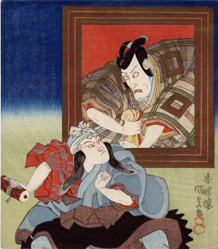 Ichikawa Ebizō VI as Namazu Bōzu in front of Danjūrō VII's portrait
