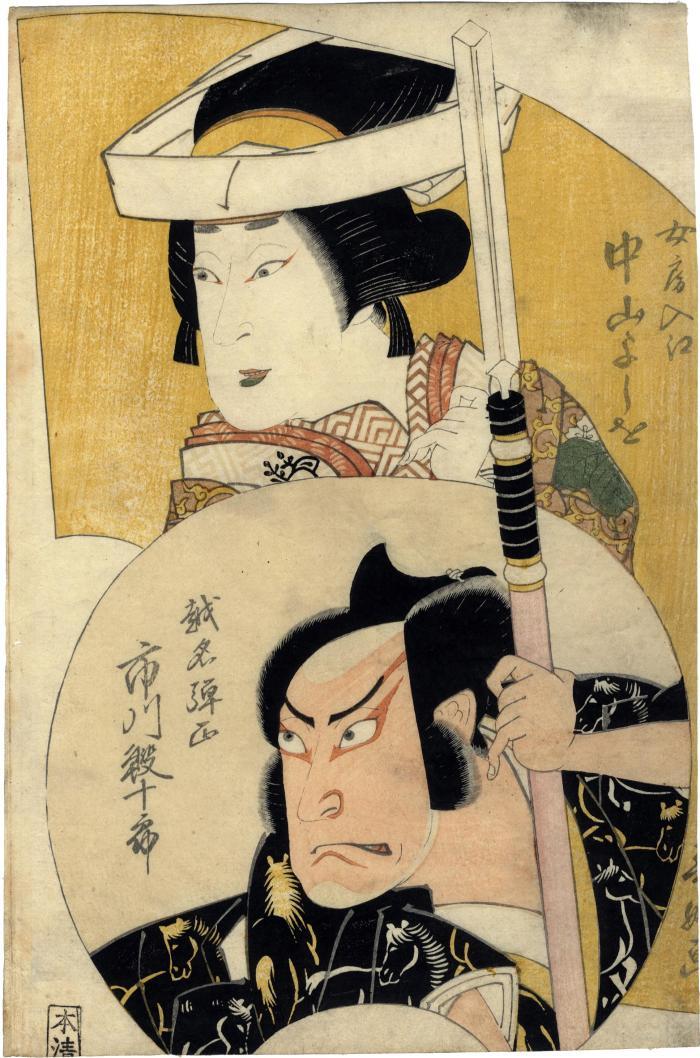 Ichikawa Ebijūrō I (市川鰕十郎) as Koshina Danjō (越名弾正) and Nakayama Yoshio I (中山よしを) as Koshina's wife Irie (Koshina tsuma Irie -女房入江)