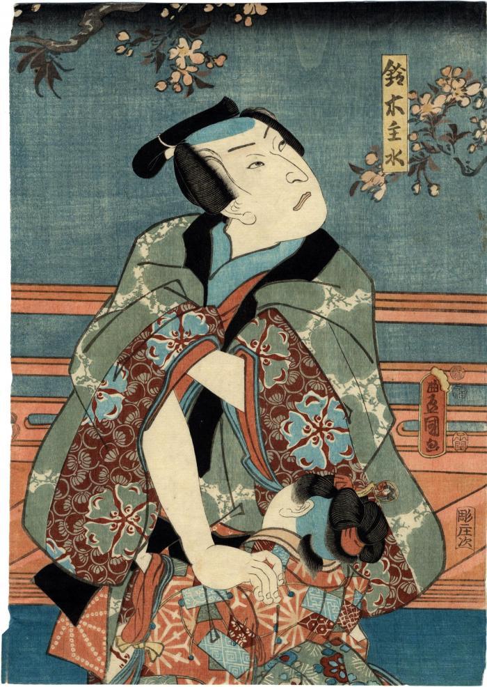 [Sawamura Chōjūrō V - 沢村長十郎 as] Suzuki Mondo (鈴木主水) and his daughter Otoku  - center panel of a triptych