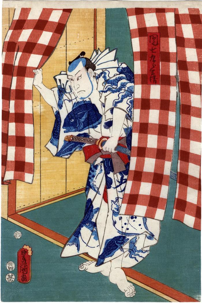 Ichikawa Kodanji IV as Danshichi Kurobei (団七九郎兵衛)