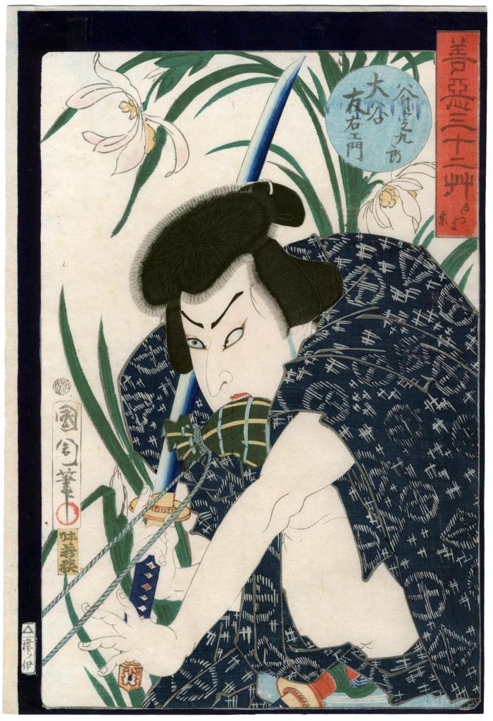 Ōtani Tomoemon V (大谷友右衛門) as Ono Sadakurō (斧定九郎) from the series <i>32 Examples of Good and Evil</i> (<i>Zen-aku sanjunisō</i> - 善悪三十二艸)