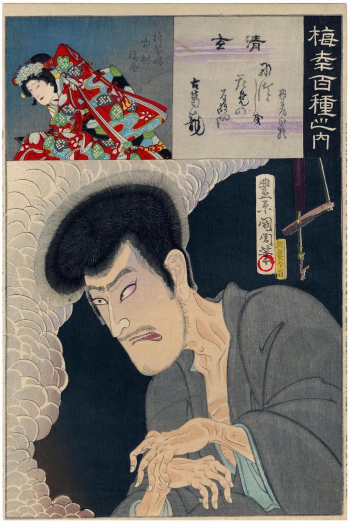 Onoe Kikugorō V as the ghost Seigen (清玄) and Nakamura Fukusuke IV (中村福助) as Sakurahime from the series <i>One Hundred Roles of Baikō</i> (<i>Baikō hyakushu no uchi</i> - 梅幸百種之内)