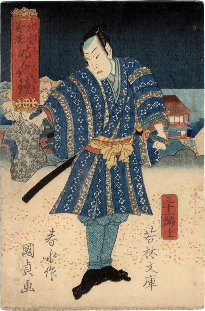 Book (<i>ehon</i>) cover from the <i>Hokusetsu bidan jidai kagami</i> ('Uplifting Tale of Northern Snows' Mirror of the Ages - 北雪美談時代加々見)