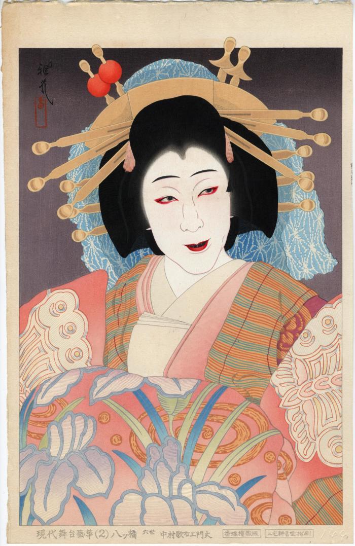 Nakamura Utaemon VI (中村歌右衛門) as the courtesan Yatsuhashi (八ツ橋), number 2 from the series <i>Flowers of Contemporary Theatre</i> (現代舞台芸花)
