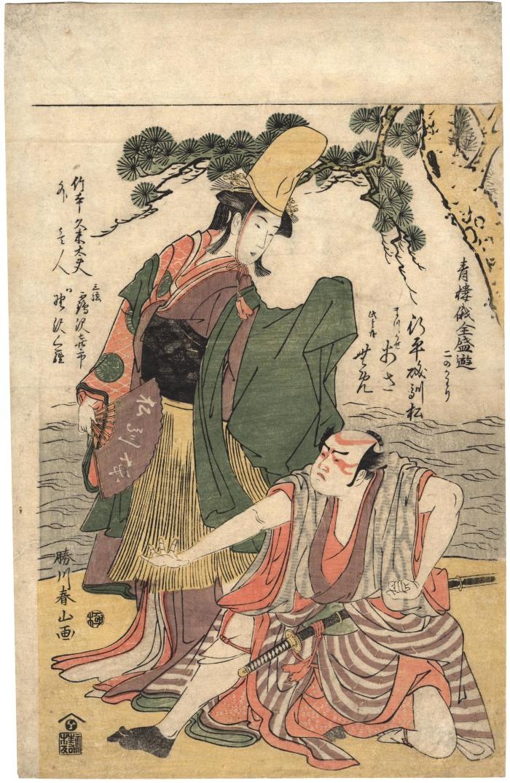 <i>Seirō niwaka zensei asobi</i>: <i>Ni no kawari</i> (青楼仁和嘉全盛遊: 二ノ替り - 'Popular Entertainment at the Niwaka Festival, Yoshiwara: Second Transformation')