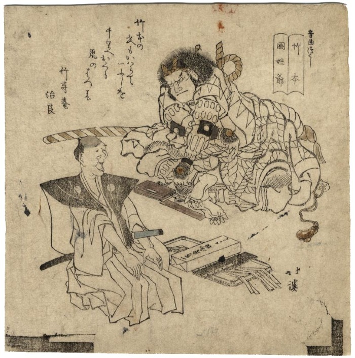 <i>Takemoto</i>; <i>Kokusenya</i> - Watōnai with a chanter of the Takemoto school