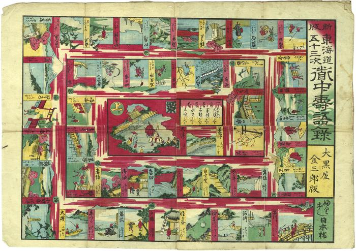 53 Stages of the Tōkaidō (東海道五十三次) theme game board Tōkaidō <i>sugoroku</i> 絵双六 東海道