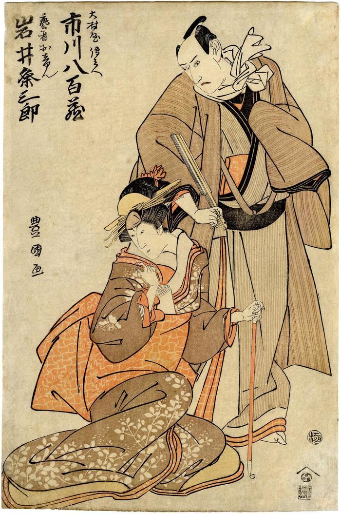 Ichikawa Yaozō IV (市川八百蔵) as Omuraya Denbei (伝兵衛) and Iwai Kumesaburō I (岩井粂三郎) as the courtesan Oshun (おしゅん) in the play <i>Keisei byōbu ura</i>  (A Courtesan: a folding screen and the seashore) (けいせい屏風浦)