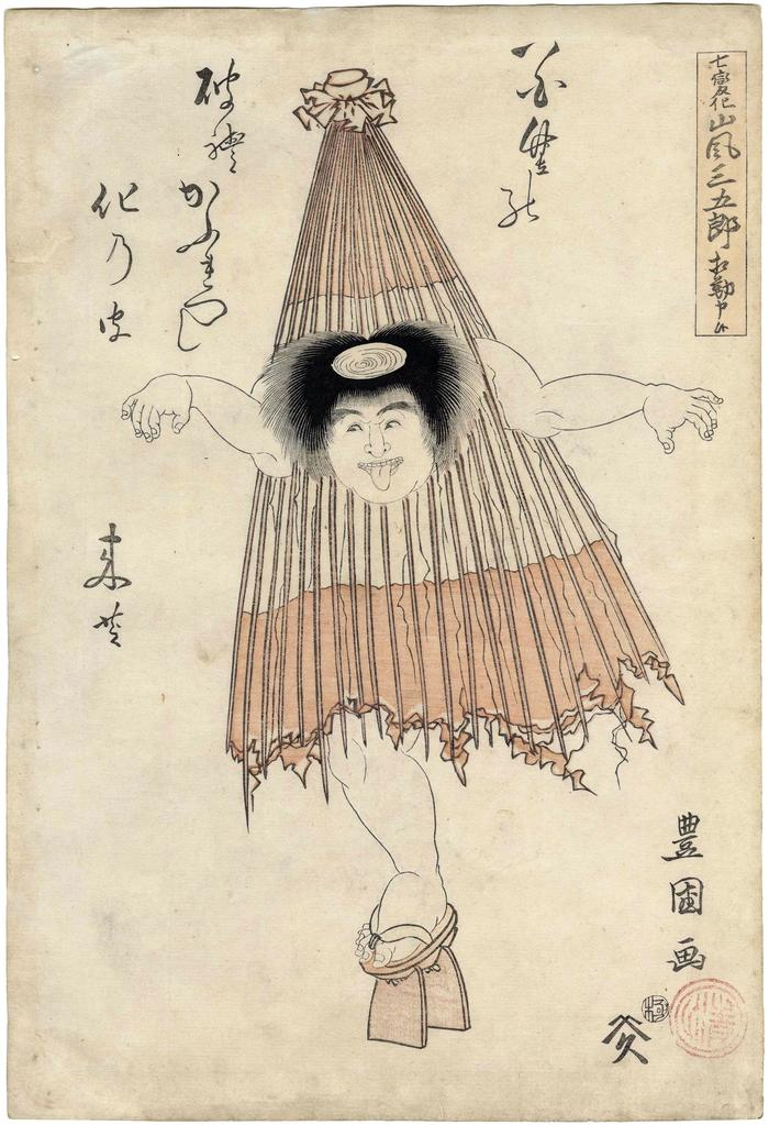 Umbrella monster (<i>kasa-obake</i> 傘おばけ or <i>karakasa-obake</i> から傘おばけ) from the series Seven Changes: Arashi Sangorō III... (<i>Shichi Henge Sangorō</i> - 七変化嵐三五郎)