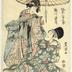 Segawa Rokō IV (瀬川路考) standing with Bandō Mitsugorō III (坂東彦三郎)
