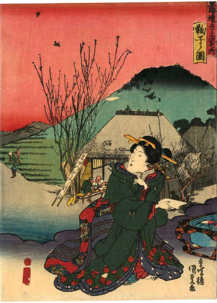 View of Mariko (<i>Mariko no zu</i>: 鞠子ノ図) from the chuban series Fifty-three Stations of the Tōkaidō Road (<i>Tōkaidō gojūsan tsugi no uchi</i>: 東海道五十三次之内)