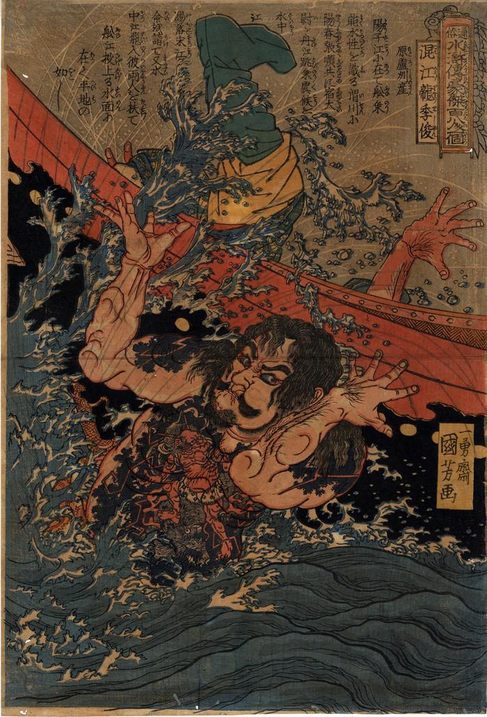 Konkōryū Rishun (混江龍李俊 - Ch. Li Jun) from the series <i>One Hundred and Eight Heroes of the Popular Shuihuzhuan All Told</i> (<i>Tsūzoku Suikoden gōketsu hyakuhachinin no hitori</i> - 通俗水滸傳濠傑百八人一個)