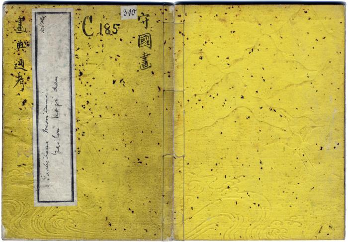 Volume 1 of <i>Gaten Tsūkō</i> [画典通考]