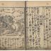 Volume 5 of <i>Gaten Tsūkō</i> [画典通考]
