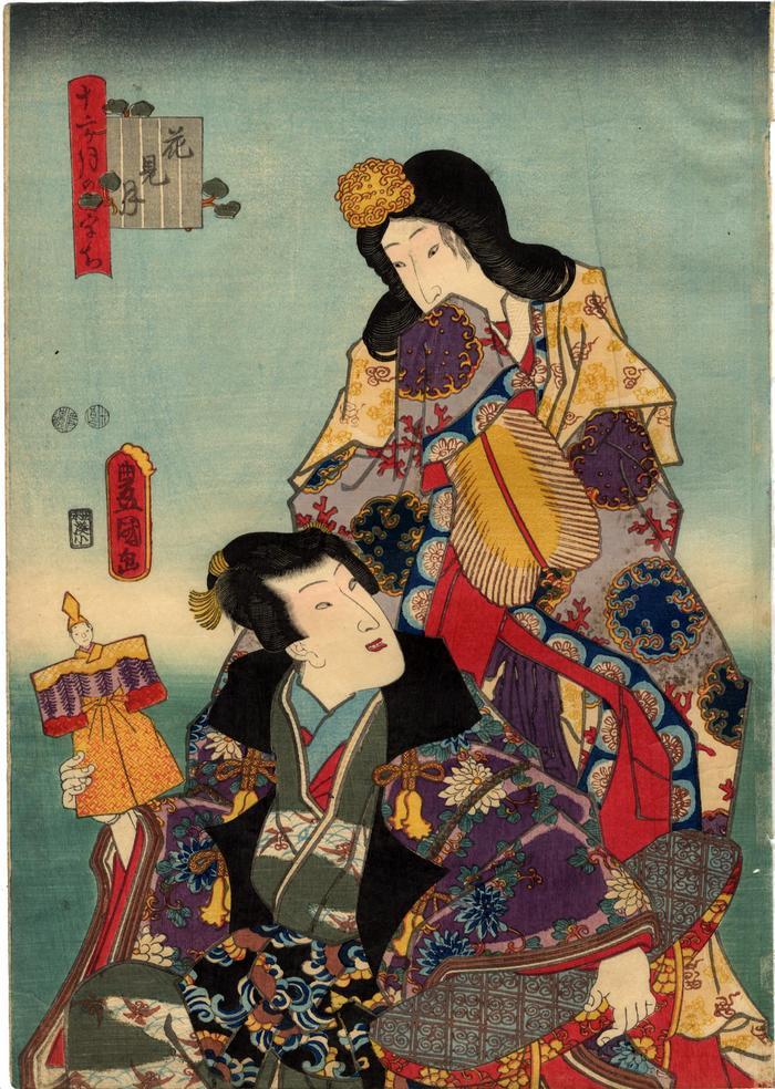 The Third Month (<i>Hanamizuki</i> - 花見月) from the series <i>The Twelve Months</i> (<i>Jūnika tsuki no uchi</i> - 十二ヶ月のうち)