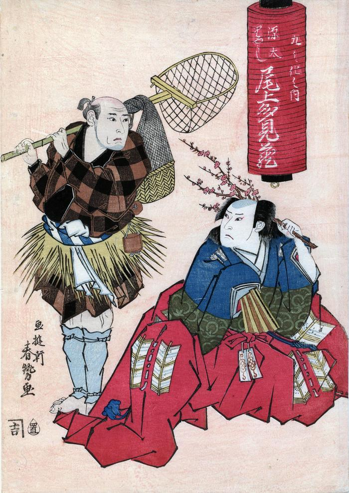 Onoe Tamizō II (二代目尾上多見蔵) as both Kajiwara Genta [梶原源太] and as a fisherman from the play <i>Hatsuharu no Kotobuki Iwau Kokonobake</i> 初春寿九化 - (A Dance of Nine Changes - 九之化之内)