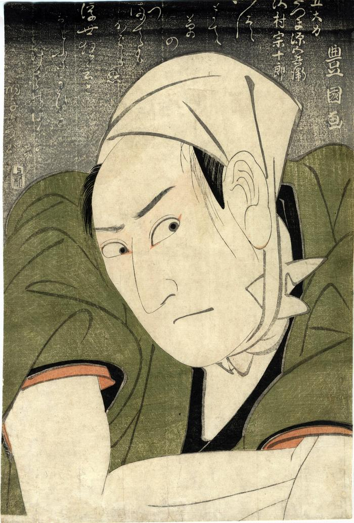 Sawamura Sōjūrō III (沢村宗十郎) as Satsuma Gengobei (薩摩源五兵衛) in the play <i>Godairiki koi no fūjime</i> (五大力恋緘) - 'The Five Great Powers that Secure Love'