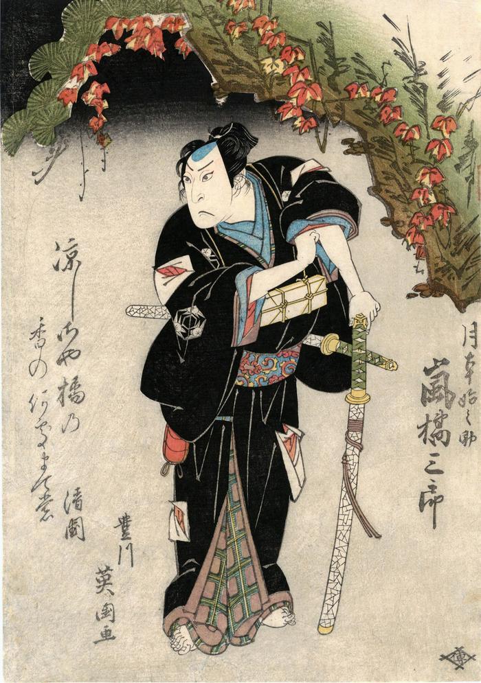 Arashi Kichisaburō II (嵐吉三郎) as Tsukimoto Hajimenosuke (月本始之助)