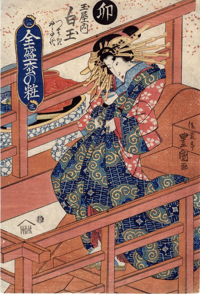 Shiratama of the Tamaya (玉屋内白玉), representing the sign of the rabbit (<i>usagi</i> - 卯) from the Zodiac series <i>Zensei matsu no shō, jūni shi</i> ('Makeup of Flourishing Pine Trees' - 全盛松の粧)