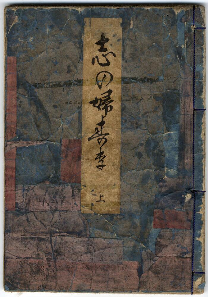 <i>Shinobu-zuri</i> (志の婦壽李) - <i>shunga ehon</i>