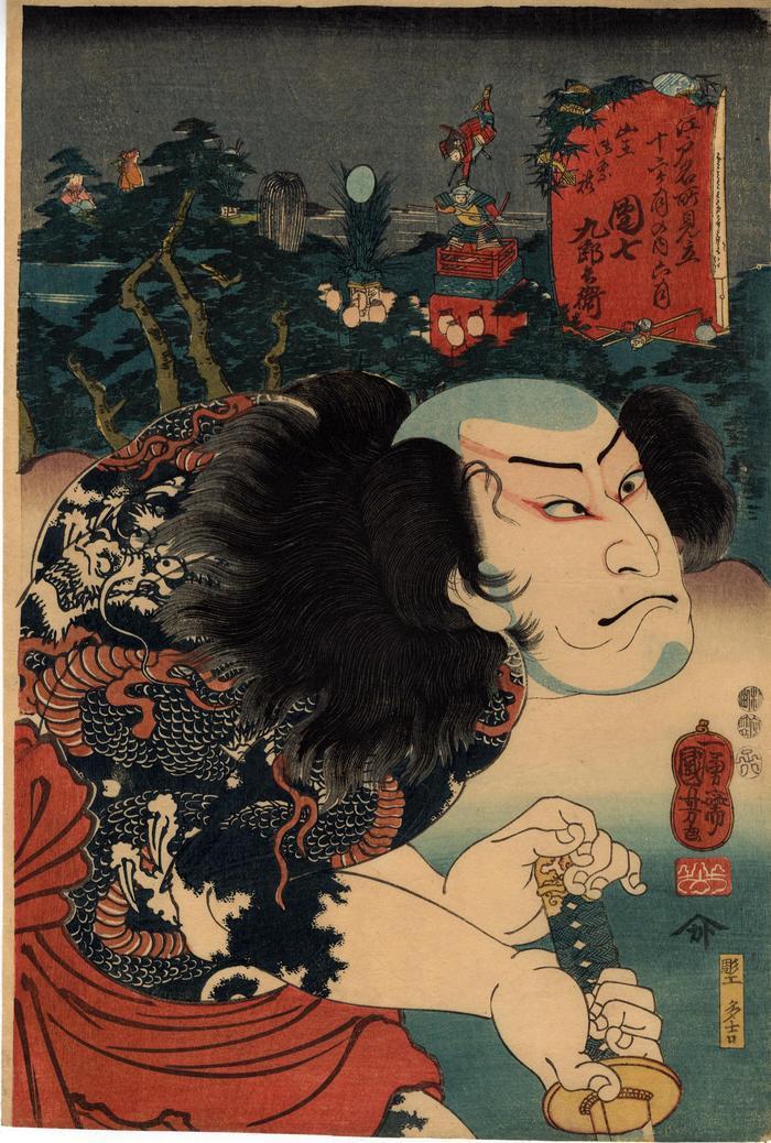 Nakamura Utaemon IV as Danshichi Kurobei (団七九郎兵衛) from the series <i>Edo meisho mitate jūnikagetsu no uchi</i> (<i>Famous Places in Edo for the Twelve Months</i> - 江戸名所見立十二ヶ月)