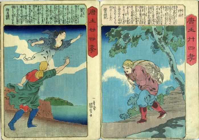 Tō Ei (董永) on the left and Chū Yū (仲由) on the right, from the series <i>The Twenty-four Chinese Paragons of Filial Piety</i> (<i>Morokoshi nijūshi-kō</i> - 唐土廾四孝)