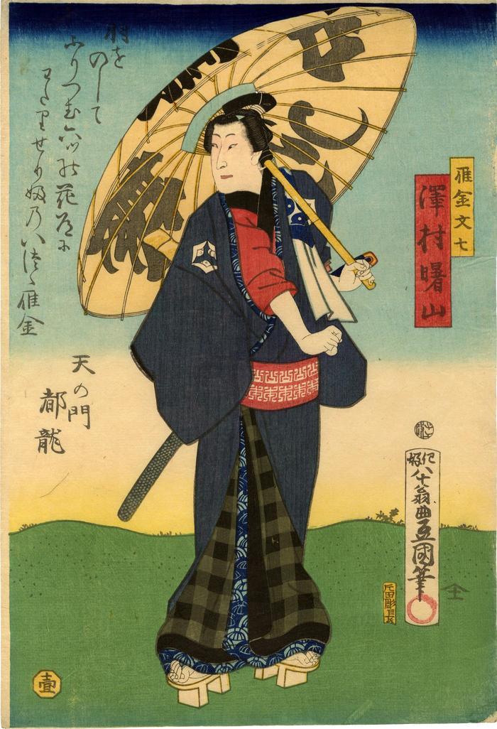 Sawamura Shozan I (澤村曙山) as an <i>otokodate</i> as Karigane Bunshichi (雁金文七) from series of 5 actors with umbrellas