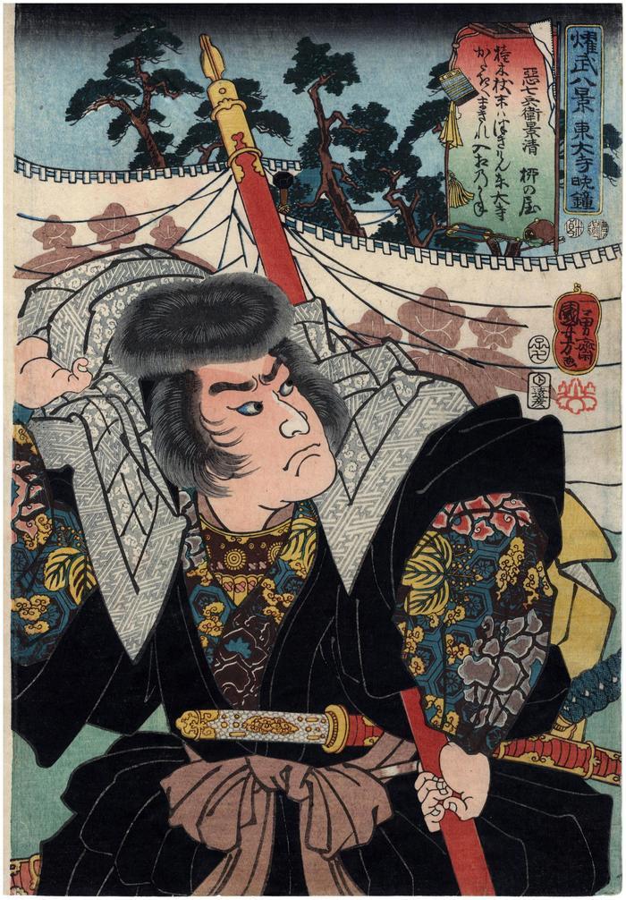 Akushichibyōe Kagekiyo (悪七兵衛景清) - Evening Bell at Tōdai-ji (<i>Tōdai-ji banshō</i> - 東大寺晩鐘) from the series  <i>Eight Views of Military Brilliance</i> (<i>Yōbu hakkei</i> - 燿武八景)