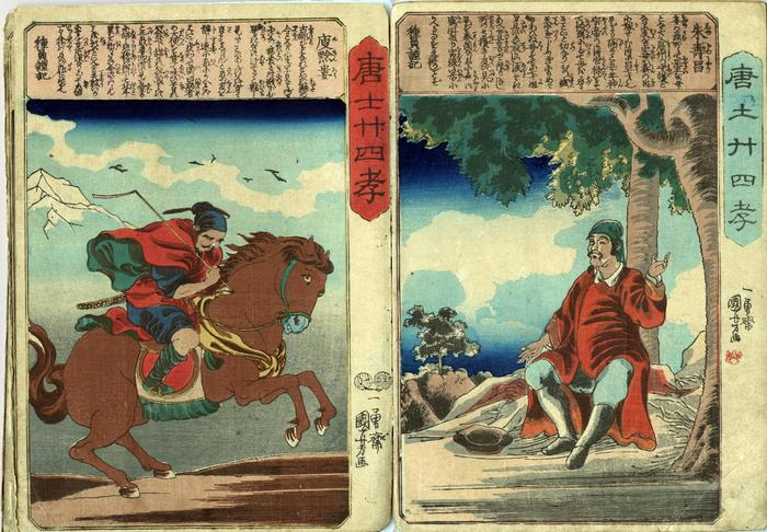 Yu Kinrō and Shu Jushō (朱壽昌) from the series <i>The Twenty-four Chinese Paragons of Filial Piety</i> (<i>Morokoshi nijūshi-kō</i> - 唐土廾四孝)