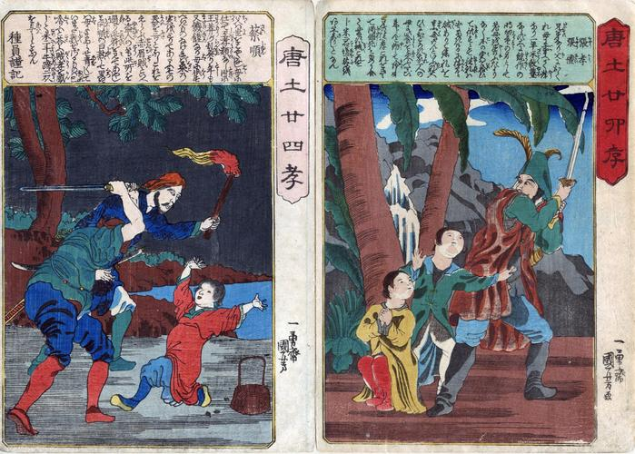 Sai Jun (蔡順) on the left and Chō Kō (張孝) and Chō Rei  (張礼) on the right, from the series<i> The Twenty-four Chinese Paragons of Filial Piety</i> (<i>Morokoshi nijūshi-kō</i> - 唐土廾四孝)
